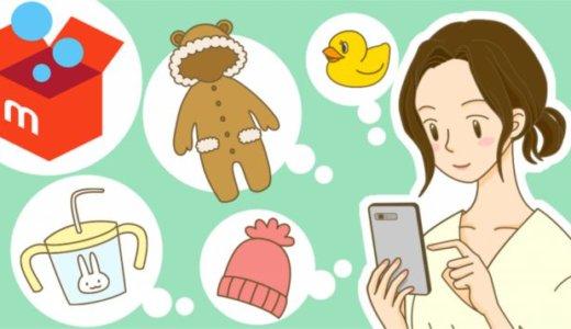 メルカリ初心者ママが10日間で2万円以上♪子供の不用品でよく売れるもの、売り方のコツ