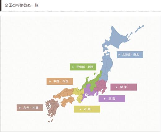全国の将棋教室一覧(日本地図)