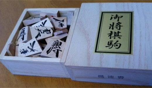 近くの「子供将棋教室」を簡単に探せて月謝も安くする方法