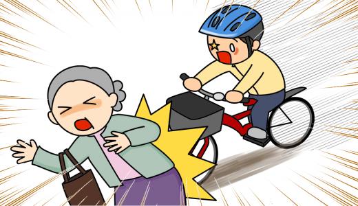 子供の自転車保険は、損害保険の個人賠償特約やクレカの付帯保険が安くて簡単!<年間保険料1,200円で家族全員1億円まで補償>