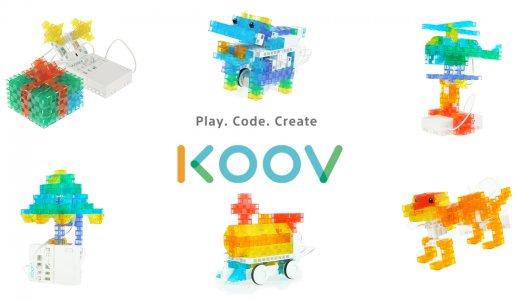 子供のプログラミング学習にぴったりのおもちゃ「KOOV」で教室代を節約しよう♪小学1年の息子が使ってみた体験談