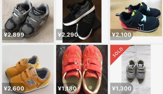 メルカリは子供靴が良く売れます!上手な売り方と送料が安い発送方法、トラブルを防ぐ梱包のコツを紹介