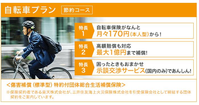自転車保険楽天