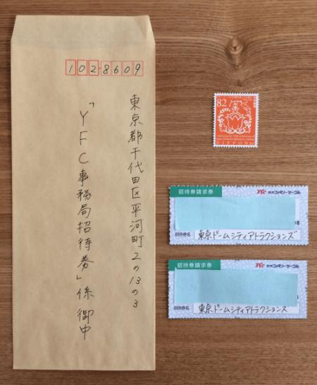 YFC請求券の発送