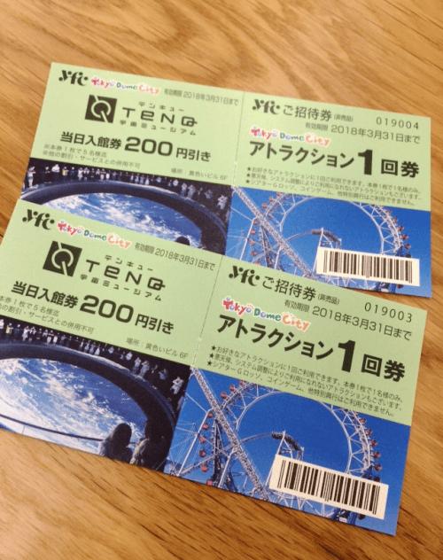 東京ドームシティのチケット