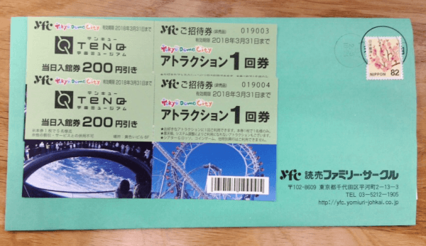 チケットと封筒
