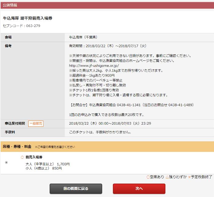 セブン牛込700-2