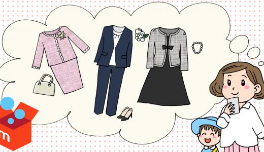 卒園式・入学式のスーツはどこで買う?ママのフォーマルスーツはレンタル感覚でメルカリを使おう!