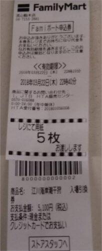 ファミポート申込券