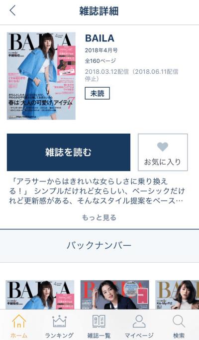 楽天マガジンアプリその1