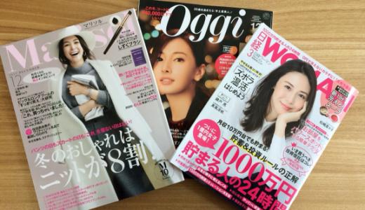 雑誌読み放題の楽天マガジンとdマガジンを比較!おすすめは圧倒的に楽天マガジンです