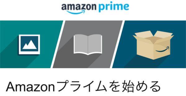 Amazonプライムを始める