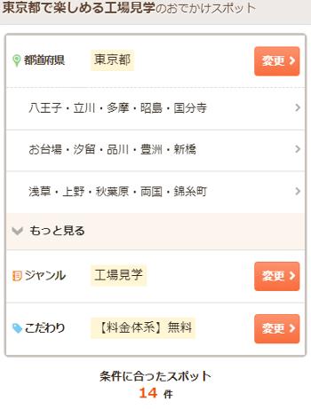 350東京設定完了