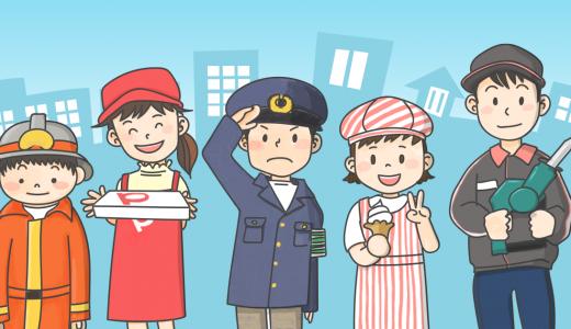 ANAマイルでキッザニア(東京・甲子園)に行く方法♪ギフトクーポンに交換すれば割引券よりお得に楽しめる!