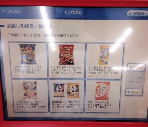 商品の選択画面