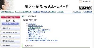 箸方化粧品ホームページ