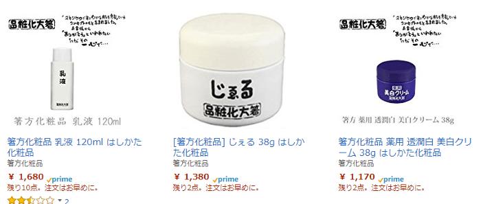 箸方化粧品amazon