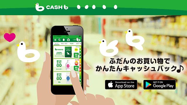 CASHbのアイキャッチ