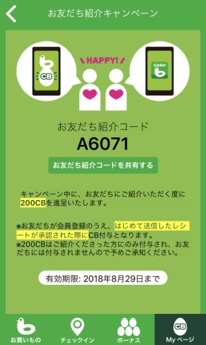お友達紹介コード