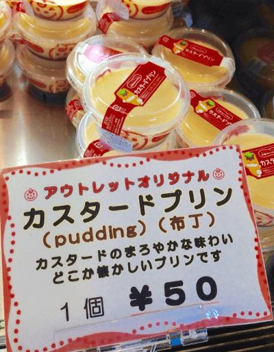 アウトレット限定プリン50円