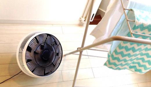 部屋干しの悩み(乾かない・臭い)を解決する便利グッズ♪サーキュレーター活用法