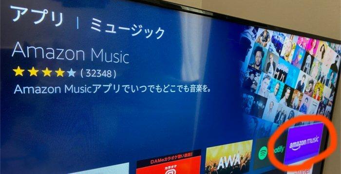 アマゾンミュージックアプリ