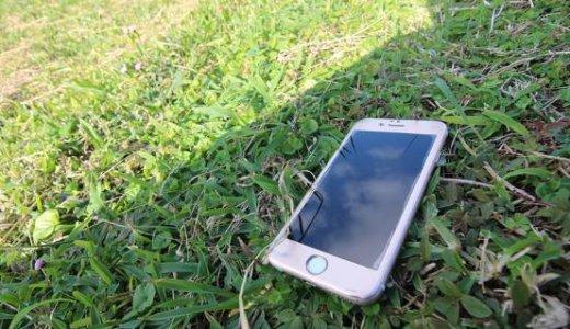 下取り査定0円だったiPhone5s(16GB)を5500円で買取りしてもらった方法