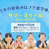 夏休みに英語体験!キッズデュオ(Kids Duo)サマースクールの内容・期間・気になる料金は?