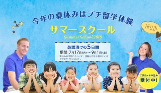 夏休みの英語体験にも!キッズデュオ(Kids Duo)のサマースクールの内容・期間・気になる料金は?