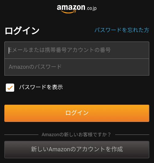 アマゾンミュージックログイン