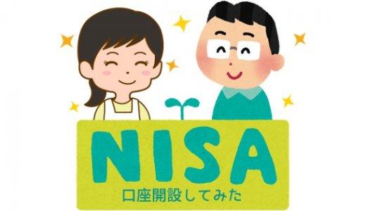 NISA口座こそ初心者におすすめ!楽天証券で開設してみた