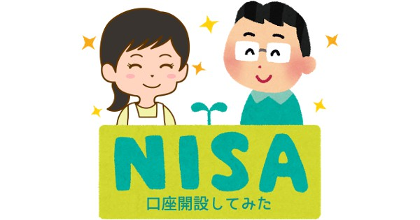 NISA口座開設してみた
