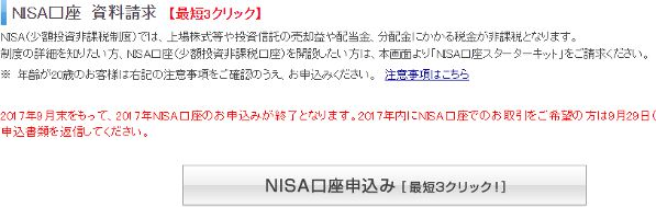 NISA口座にお申込み