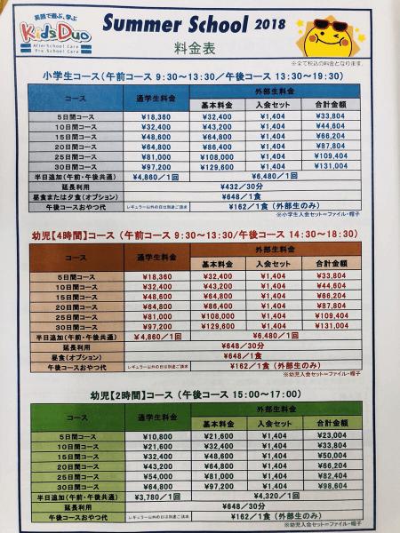 サマースクール料金表