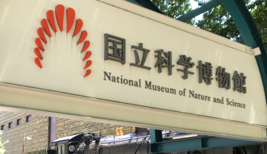 国立科学博物館のリピーターズパス(年間パスポート)8つの特典を使いこなそう!無料で自由研究も♪