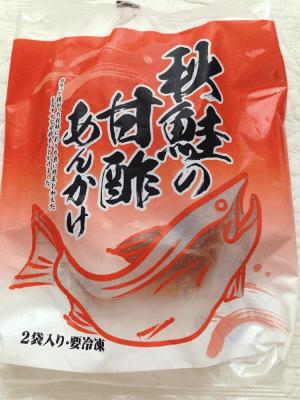 秋鮭の甘酢あんかけ