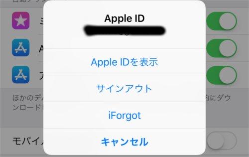 AppleIDを表示