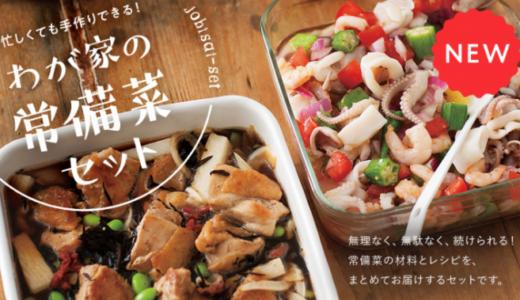 パルシステムの「わが家の常備菜セット」なら手作り料理も時短に!簡単に5品の副菜が作れます