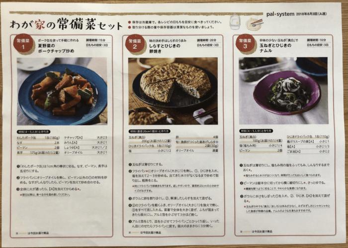 常備菜セットレシピ