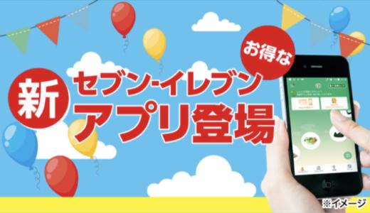 セブンイレブンのスマホアプリを使うメリットとは?発行手数料無料でnanacoカードが手に入る♪