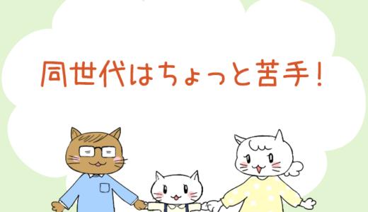 【4コマ漫画】第3話 同世代はちょっと苦手!(#一人っ子男子を育てています)