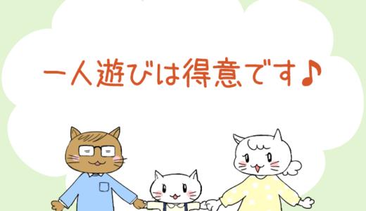 【4コマ漫画】第2話 一人遊びは得意です♪(#一人っ子男子を育てています)