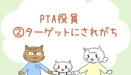 【4コマ漫画】第6話 PTA役員②ターゲットにされがち(#一人っ子男子を育てています)