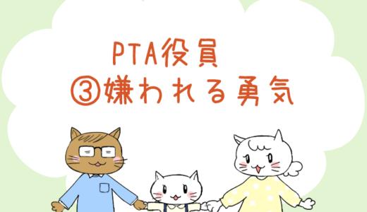 【4コマ漫画】第7話 PTA役員③嫌われる勇気(#一人っ子男子を育てています)