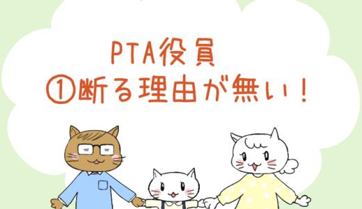 【4コマ漫画】第5話 PTA役員①断る理由が無い!(#一人っ子男子を育てています)
