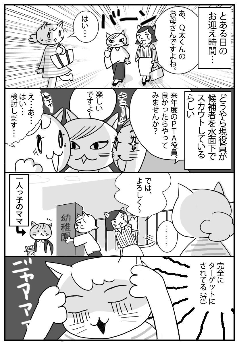 PTA役員2