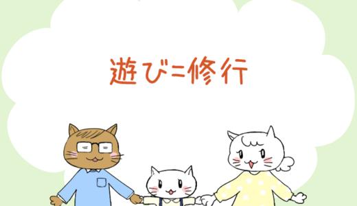 【4コマ漫画】第1話 遊び相手=修行(#一人っ子男子を育てています)