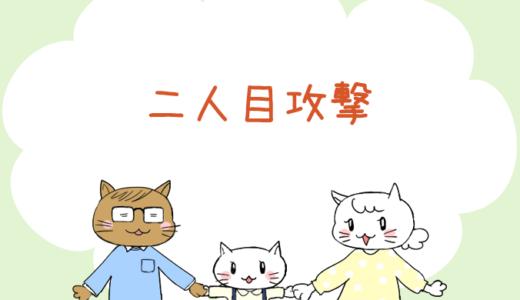 【4コマ漫画】第4話 二人目攻撃(#一人っ子男子を育てています)