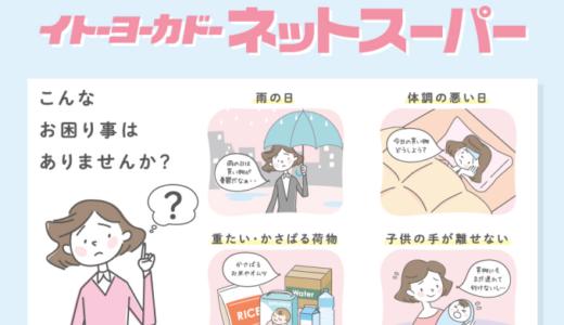 イトーヨーカドーのネットスーパーなら子育て世帯の送料が100円!ケース別活用術を紹介♪