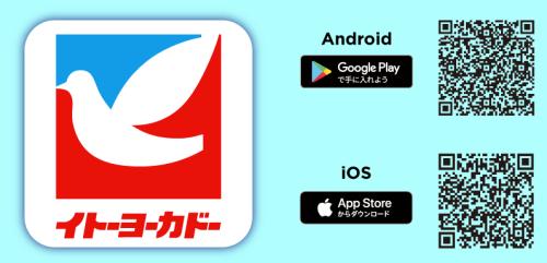 イトーヨーカドーのアプリ